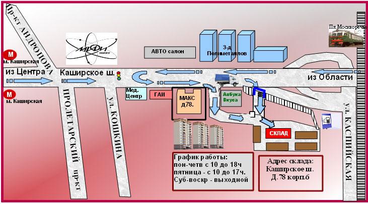 Схема проезда к страховая компания макс в москве в москве